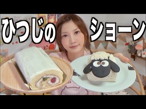【MUKBANG】 Shaun the Sheep Cake, Extremely Cute! With 1 Fruits Roll [CC Available]   Yuka [Oogui]