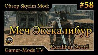 ֎ Меч Экскалибур / Excalibur Sword ֎ Обзор мода для Skyrim ֎ #58