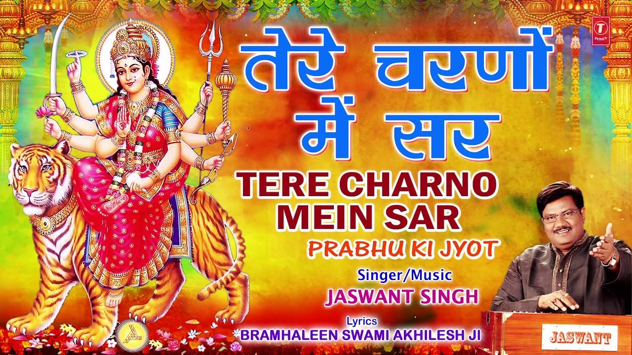 तेरो चरणों में सर Tere Charno Mein Sar Lyrics -Jaswant Singh