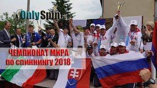 Чемпионат мира по ловле спиннингом с лодок конаково 2020