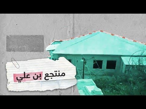 فيديو: أصبح وكراً للدعارة .. فيديو صادم لقصر الرئيس التونسي المخلوع زين العابدين بن علي!