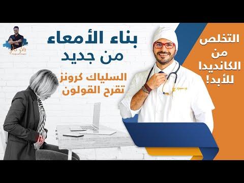 ٧٣- علاج الكانديدا/ كرونز/ السيلياك _ بناء الامعاء من جديد ( خطه علاجيه بدون أدوية)