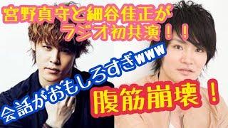 腹筋崩壊レベルwww宮野真守と細谷佳正がラジオ初共演!会話がおもしろすぎる!!