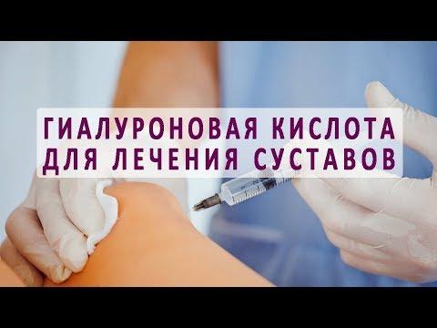 Использование гиалуроновой кислоты для лечения суставов