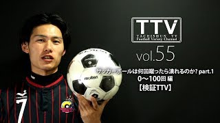【検証TTV】サッカーボールは何回蹴ったら潰れるのか? 0~100回編 Part.1 TTV Vol.55