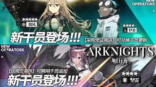 Ethan  - (Arknights) - Arknights EN - 3 Shop Exclusive Operators to be Released Soon? (Ethan / Dur-nar / Breeze)