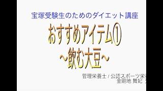 宝塚受験生のダイエット講座〜おすすめアイテム①飲む大豆〜のサムネイル