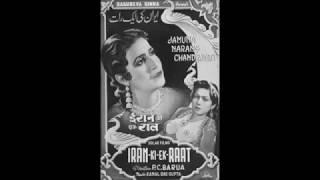 IRAN KI EK RAAT (1949) - Muraadon ki gulshan mein aayi