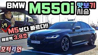 [모터리언] 구형 M5보다 빠르다?! BMW M550i 맛보기 시승, 제로백 3.8초 몬스터 세단! BMW M550i Saloon