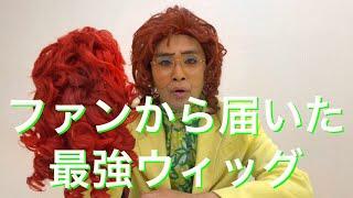 パート10アイデンティティ田島による野沢雅子さんの特技
