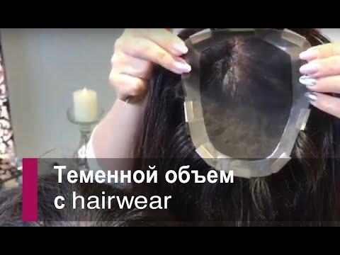 Теменной объем с hairwear