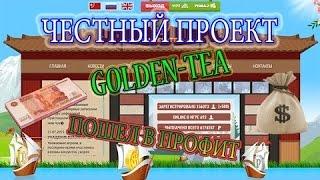 Сколько можно заработать на Golden Tea? + приятный бонус
