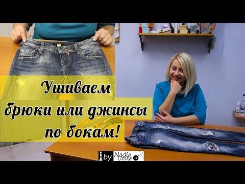 Как правильно ушить брюки или джинсы по бокам! by Nadia Umka !