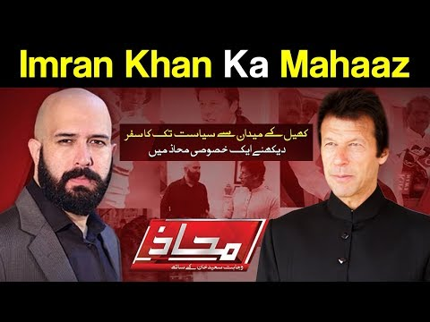 Mahaaz with Wajahat Saeed Khan | Imran Khan Ka Mahaaz | 20 August 2018 | Dunya News