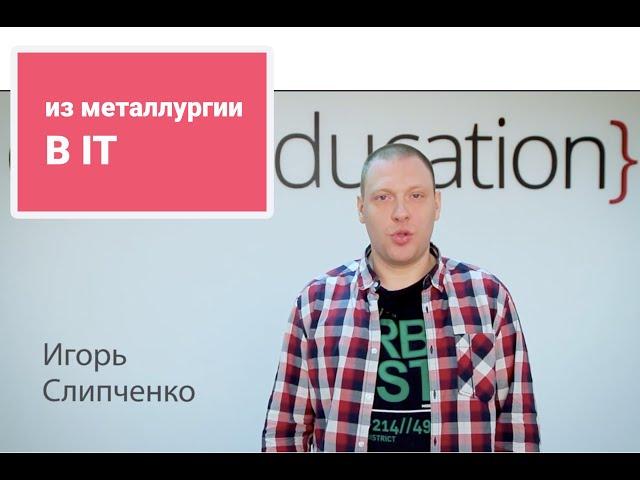 Игорь Слипченко