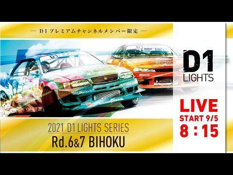 D1 Lights BIHOKU(備北ハイランドサーキット) ライブ配信