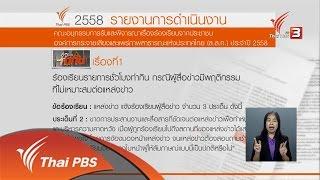 เปิดบ้าน Thai PBS - เรื่องร้องเรียนจากประชาชน ประจำปี 2558 ตอนที่ 1