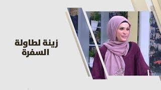 مازيكا ياسمين حمدان - زينة لطاولة السفرة - حرف يدوية تحميل MP3