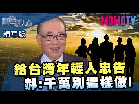 《四端紅人會》給台灣年輕人忠告 郝柏村:千萬別這樣做!