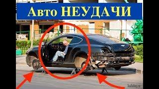 Авто НЕУДАЧИ, Авто неудачники 80 ЛВЛ,Подборка авто неудачников