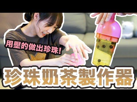 安啾用日本的珍奶製作機,製作出蒟蒻珍奶
