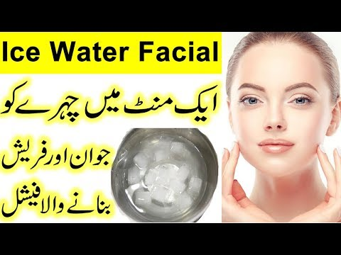 Ice water facial benefits | Ice water facial karne ka tarika