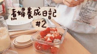 煮婦養成 2|深受歡迎的梅漬小番茄、家常咖哩飯