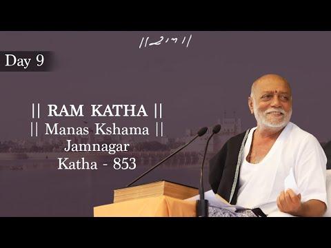 Day - 09 || Shri Ram Katha || Morari Bapu II Jamnagar, Gujarat
