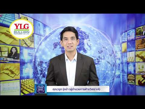 YLG Gold Night Report ประจำวันที่ 06-02-2563