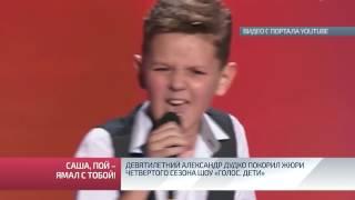 Девятилетний Александр Дудко покорил жюри четвертого сезона шоу «Голос Дети»
