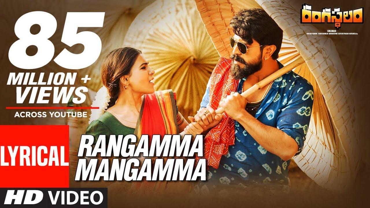 Rangamma Mangamma Audio Song | Rangasthalam Movie Songs | Ram Charan, Samantha