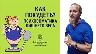 Как похудеть? Психосоматика лишнего веса. Дмитрий Троцкий