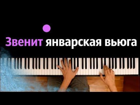 ❄️ 💨 Звенит январская вьюга (С любовью встретиться) ● караоке | PIANO_KARAOKE ● ᴴᴰ + НОТЫ & MIDI