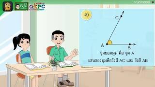สื่อการเรียนการสอน การเรียกชื่อมุมและการเขียนสัญลักษณ์แทนมุม ป.4 คณิตศาสตร์