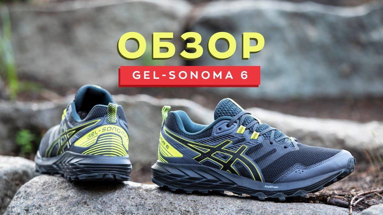 Asics GEL-SONOMA 6 – обзор трейловых кроссовок