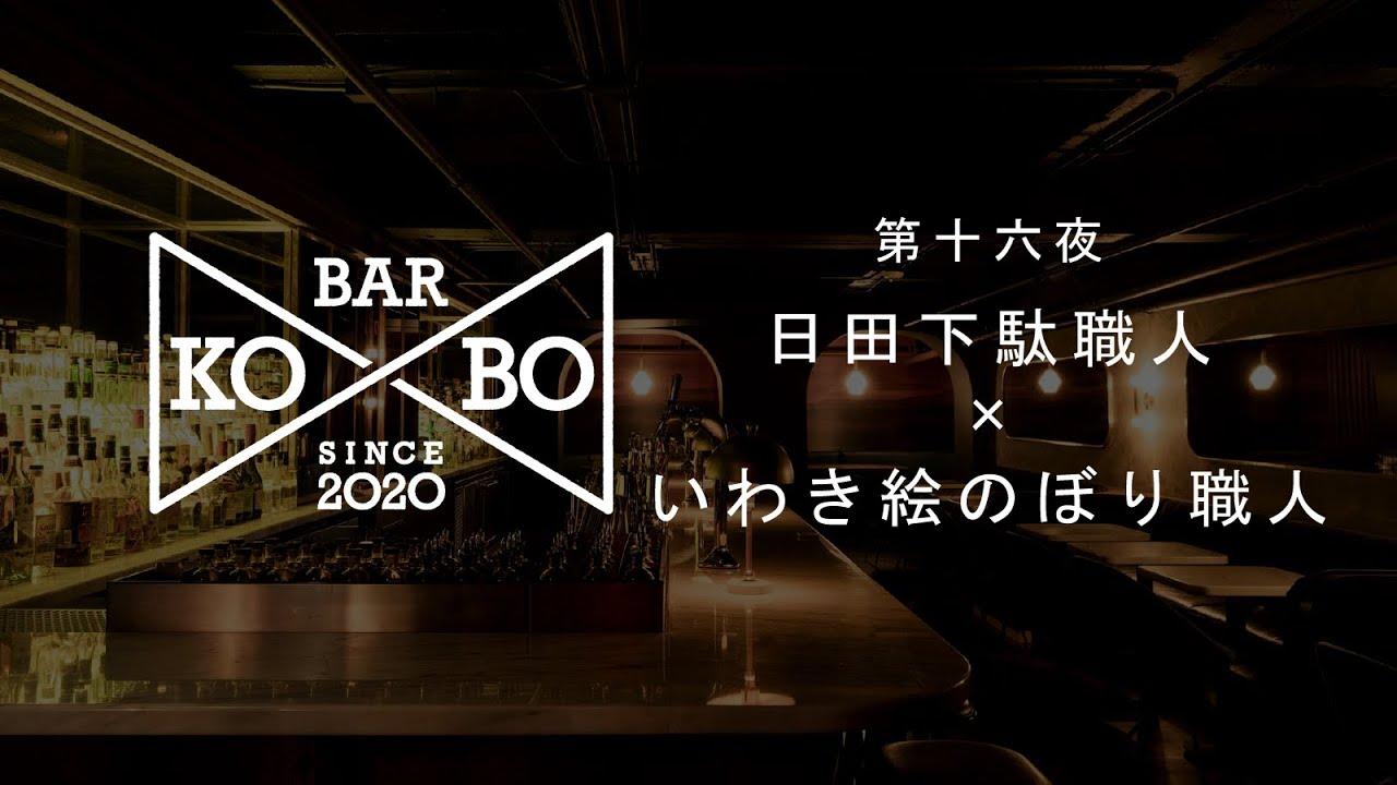 【Bar KO-BO 第十六夜】日田下駄職人×いわき絵のぼり職人