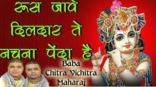 रूस जावे दिलदार ते नचना पेंदा है  Baba Chitra Vichitra
