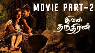 Ivan Thanthiran - Tamil Full Movie Part 2 | Gautham Karthik | Shraddha Srinath