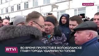 Глава Волоколамска общается с протестующими