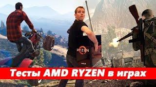 Тесты AMD RYZEN в играх. Слив 8 ядерников