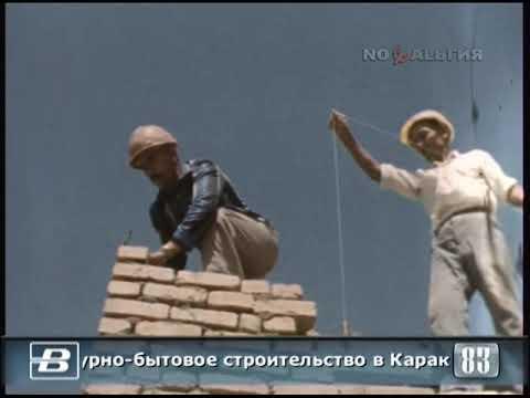 Узбекистан. Каракалпакия. Нукус. Бурное жилищное культурно-бытовое строительство 24.08.1983