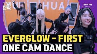 EVERGLOW(에버글로우) - 'FIRST' ONE CAM DANCE   휴방위 직캠