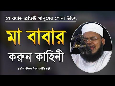 মা বাবার করুন কাহিনী ওয়াজ | মাওলানা মনিরুল ইসলাম শরীয়তপুরী | Bangla Waz | Was | Waz Mahfil | Bd Waz