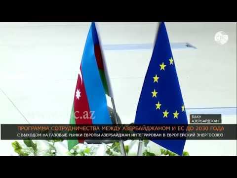 С выходом на газовый рынок Европы Азербайджан интегрирован в Европейский энергосоюз