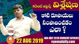 Telugu Current Affairs News Analysis 22 August 2019 || All News Papers || NandaGopal Sir