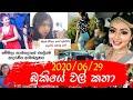 Bukiye Rasa Katha | Funny Fb Memes Sinhala | 29 June 2020