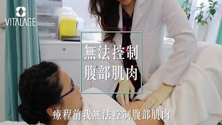 EMSCUPT 呈獻【產後媽媽的肚腩煩惱 ------ 腹直肌分離症 Part 2】Trailer