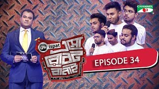 GPH Ispat Esho Robot Banai | Episode 34 | Reality Shows | Channel i Tv