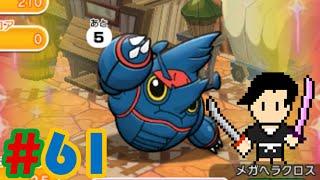 Zebstrika  - (Pokémon) - Pokémon Shuffle-ポケとる- #61 Mega Heracross, Salamence, Zebstrika-メガヘラクロス・ボーマンダ・ゼブライカ- stage etc.