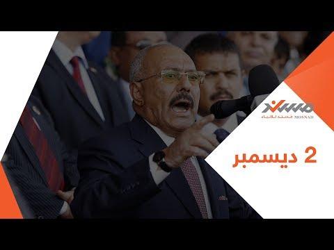 عام على موت الرئيس علي عبدالله صالح .. ما الذي تغير !؟